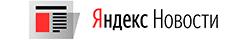 Подпишись на Яндекс-новости