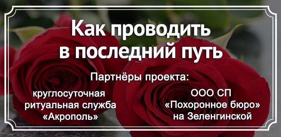Где и как в Астрахани можно сказать последнее «прости»