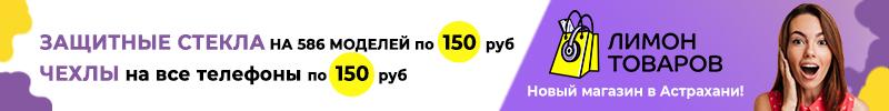 Все по 150 | Астрахань