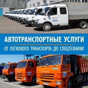 Управление технологического транспорта и спецтехники ООО Газпром добыча Астрахань приглашает к сотрудничеству