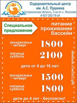 СПЕЦИАЛЬНОЕ ПРЕДЛОЖЕНИЕ - ПРОЖИВАНИЕ+ПИТАНИЕ+БАССЕЙН ОТ 1800 РУБЛЕЙ В СУТКИ!
